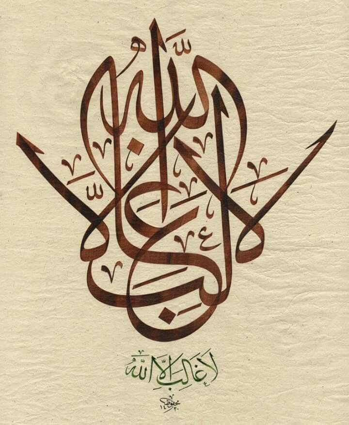 Arabic calligraphy a collection of ideas to try about