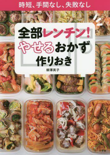 11/11の金スマは、ダイエット。 食べるだけの「作りおきやせるおかずダイエット」が紹介されます。 そのダイエット方法は、レンジでチンする等の簡単料理の作り置きおかずを食べるだけのダイエット。 50代の柳沢英子さんが実際に26キロ痩せ、そのレシピ本シリーズは110万部という大ヒットです。 そこで今回は、作り置きダイエット方法や金スマで紹介された「食べるだけでやせる奇跡のおかず」16品のレシピや作り方をチェックします。 また、その続編(完結編)が11/18にも放送。 ダイエットレシピとして、やせるピザやお好み焼きまで紹介されました。 金スマ・ダイエット いつの間にか、中居正広の金曜日のスマイルた…
