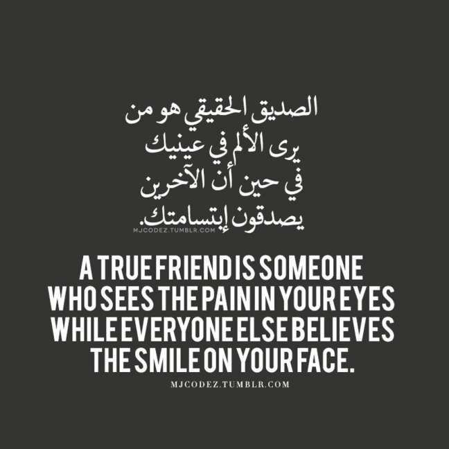 16 Arabic Quotes About Friendship Friendship Quoteshustle Com Words Quotes Friendship Quotes Islamic Inspirational Quotes