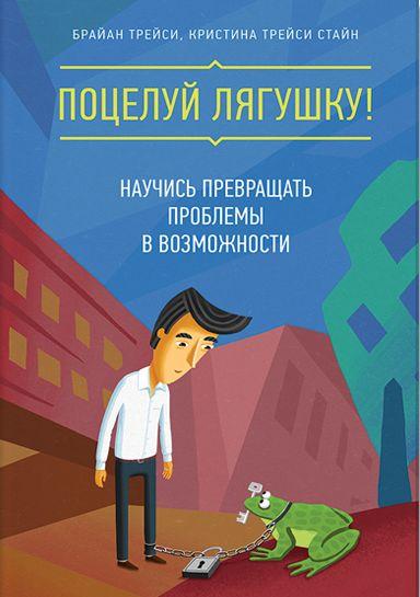 https://i.livelib.ru/boocover/1002070314/o/ca1a/Brajan_Trejsi_Kristina_Trejsi_Stajn__Potseluj_lyagushku_Nauchis_prevraschat_prob.jpeg