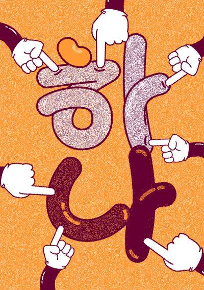 타이포그래피 typography