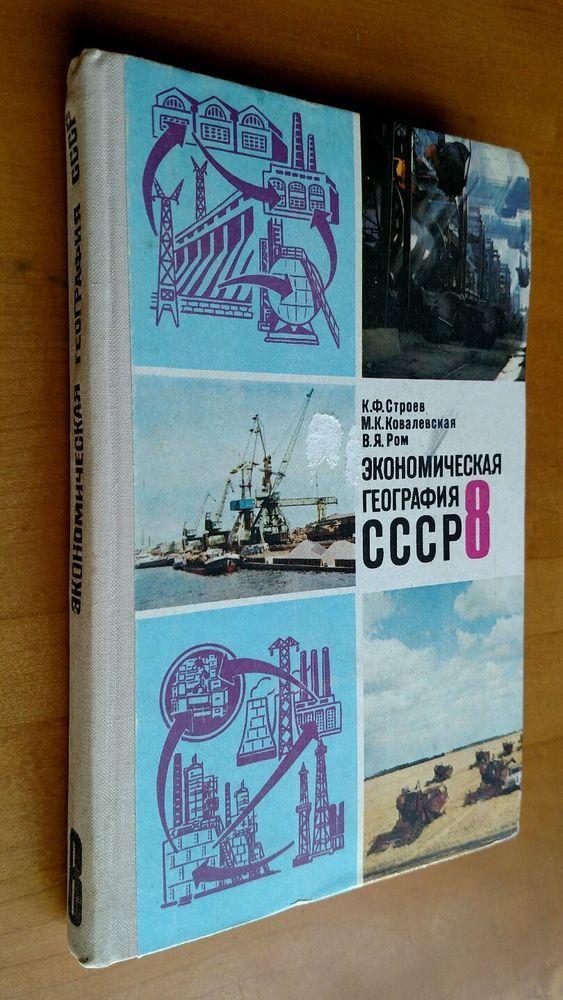grade 8 geography textbook pdf