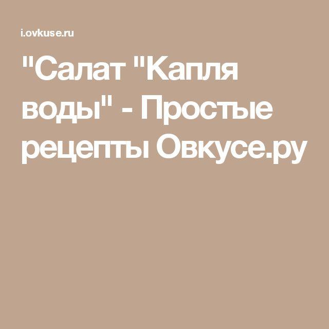 """""""Салат """"Капля воды"""" - Простые рецепты Овкусе.ру"""