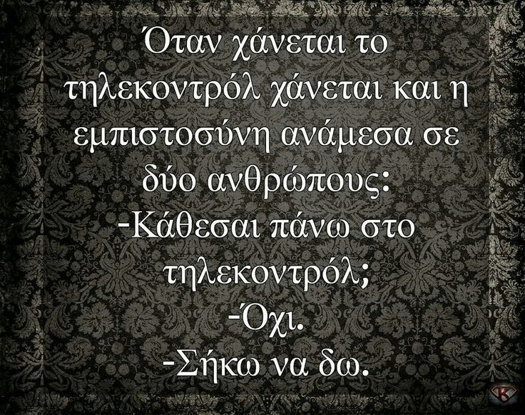 Greek quotes (facebook)