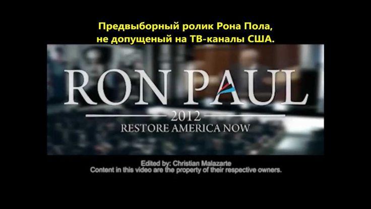 Рон Пол: Конец США к 2030.