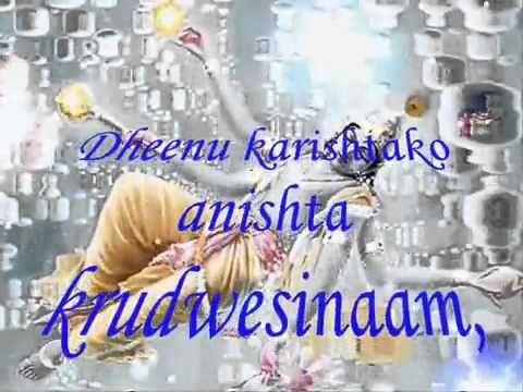 Achyutam Keshavam / Ashtakam in Sanskrit with Lyric & Sub-titles in English
