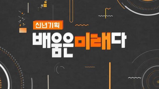 2017_KBS 배움은 미래다 메인타이틀