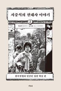 [알라딘]서중석의 현대사 이야기 2 - 한국전쟁과 민간인 집단 학살 편