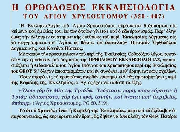 xristianorthodoxipisti.blogspot.gr: ΟΠΟΥ  ΓΑΡ ΑΝ ΜΙΑ ΤΗΣ ΤΡΙΑΔΟΣ ΥΠΟΣΤΑΣΙΣ ΠΑΡΗ , ΠΑΣΑ...