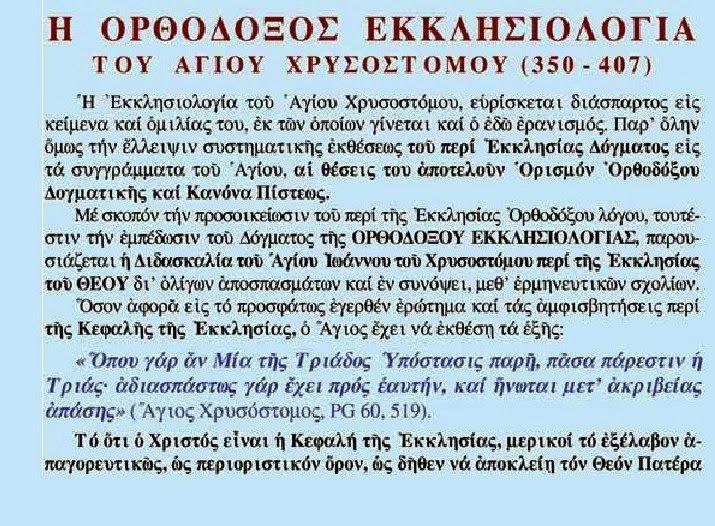 xristianorthodoxipisti.blogspot.gr: ΟΠΟΥ  ΓΑΡ ΑΝ ΜΙΑ ΤΗΣ ΤΡΙΑΔΟΣ ΥΠΟΣΤΑΣΙΣ ΠΑΡΗ , ΠΑΣΑ...