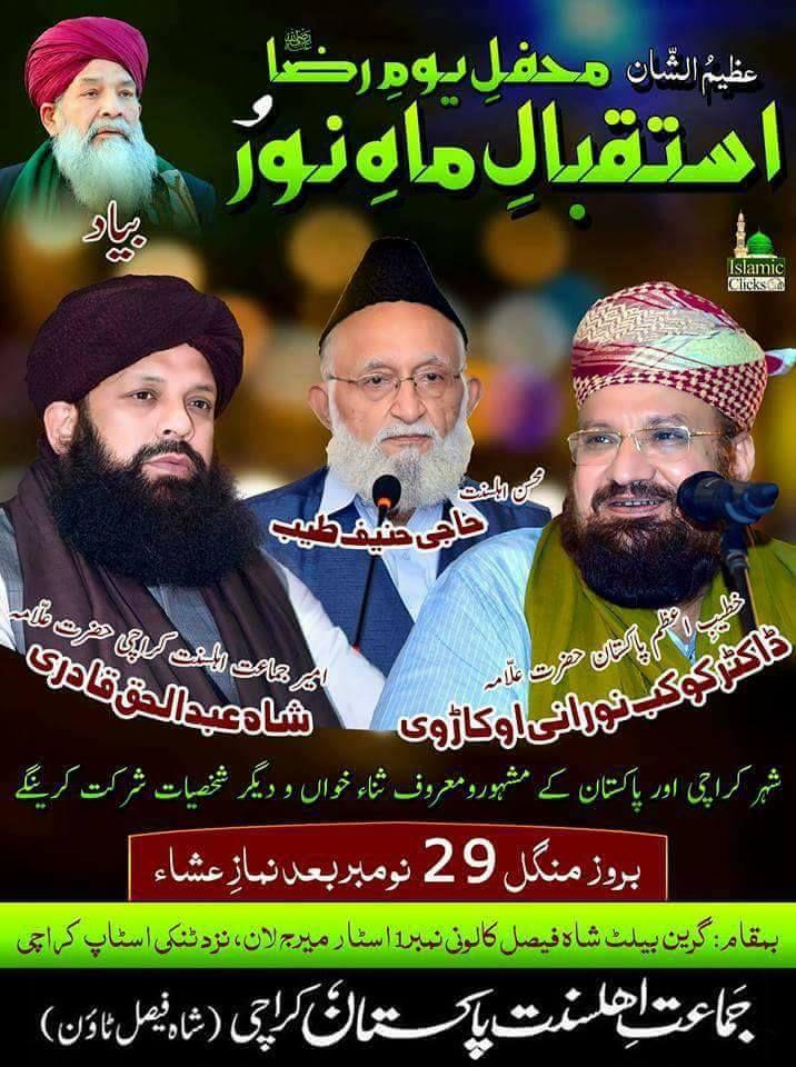 Welcoming the Month of Rabi Ul Awwal-Jamaa'at Ahle Sunnat Wa Jamaa'at