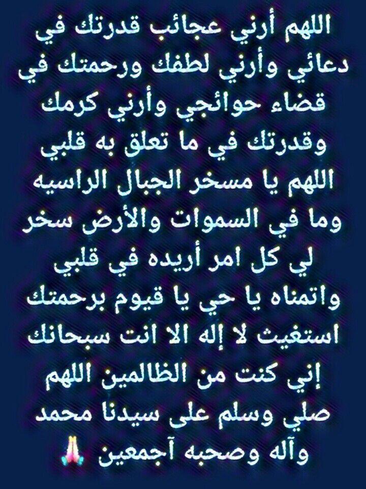 اللهم اشفه شفاءا لا يغادر سقما يارب العالمين Islam Facts Islam Beliefs Islamic Phrases