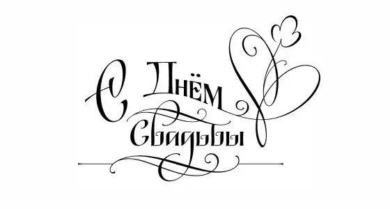 Надписью, надпись с днем свадьбы открытки