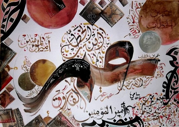 OMAR عمر بن الخطاب رضي الله عنه 30x42cm Ink on paper www.facebook.com/samicalligrapher www.behance.net/samigharbi www.pinterest.com/samigharbi www.artmajeur.com/samicalligrapher