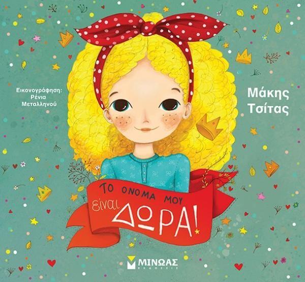 Οι εκδόσεις Μίνωας και ο ΙΑΝΟS παρουσιάζουν το βιβλίο Το όνομα μου είναι Δώρα του Μάκη Τσίτα. Ο συγγραφέας θα διαβάσει το βιβλίο ενώ η bloger Μαρία Λιόντου (MommyJammi.gr) θα φτιάξει μαζί με τα παιδιά απίθανες κατασκευές. Είσοδος ελεύθερη Για παιδιά από 4 ετών και άνω Χορηγός επικοινωνίας InfoKids