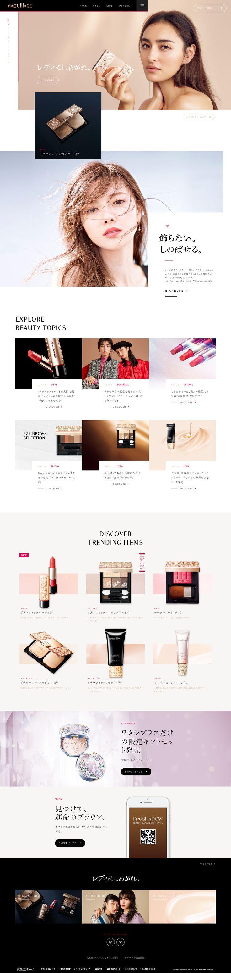 MAQuillAGE|資生堂 https://maquillage.shiseido.co.jp/