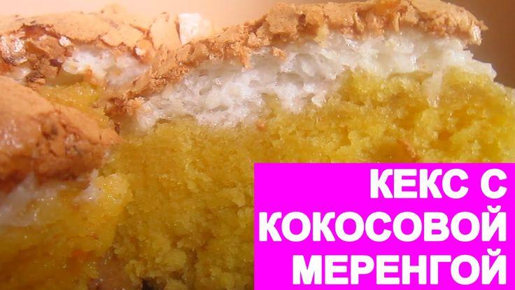 КЕКС С КОКОСОВОЙ МЕРЕНГОЙ (cake with the coconut shaving and jam)