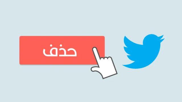 كيفية حذف جميع تغريدات تويتر دفعة واحدة Tweet Delete Logos