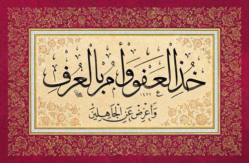 الخط العربي, محمد أوزجاي - Muhammed Ozcay - سورة الأعراف