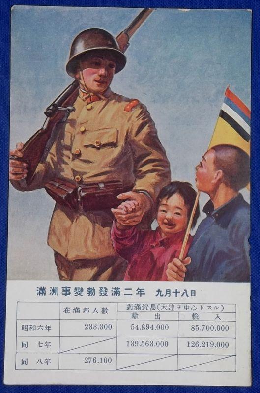 """1930's Japanese Postcard """"2 year anniversary of Manchurian Incident (Mukden Incident)"""" - Japan War Art"""