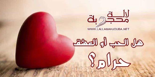هل الحب أو العشق حرام
