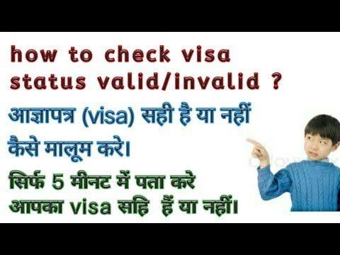 Saudi Arabia ke visa check kare confirm hai ya nhi  Bahot hi