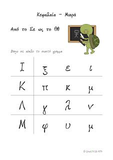 Greek4Kids: Uppercase-Lowercase: Ιι to Μμ