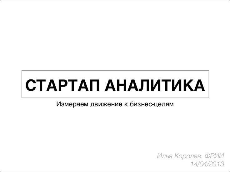 Аналитика стартапа. Метрики Стартапа. 15/02/14
