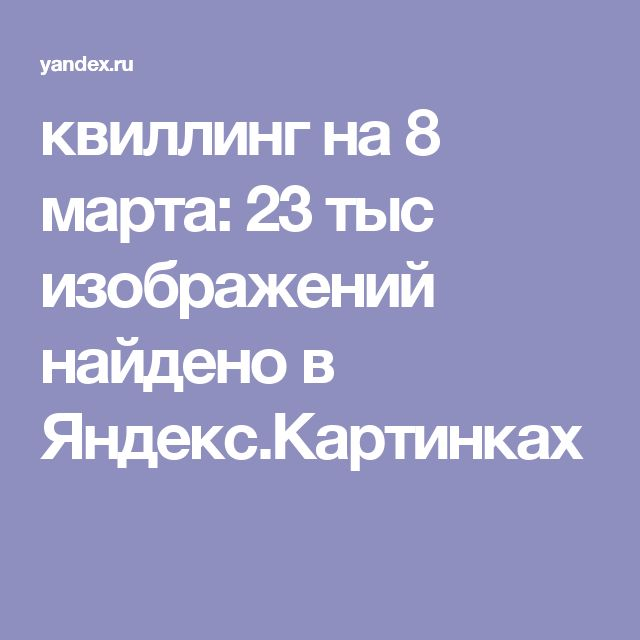 квиллинг на 8 марта: 23 тыс изображений найдено в Яндекс.Картинках
