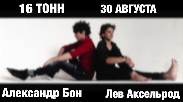 "Александр Бон & Лев Аксельрод - ""ЭТО ЛЮБОВЬ"""