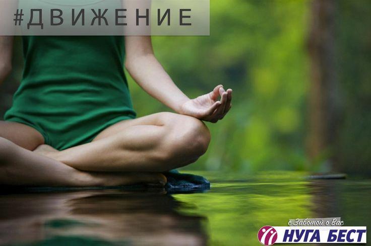 МЕДИТАЦИЯ: ПОЛЬЗА ДЛЯ СЕРДЦА И СОСУДОВ  Восточными практиками, такими, как йога и медитация, сегодня мало кого удивишь. Начиная с 60-х, Запад очень увлёкся этими техниками. Американские ученые провели целое исследование, которое выяснило влияние медитации на организм человека. Медитирующие отмечали снижение уровня стресса и раздражительности, у них также снижалось и давление. Руководитель исследования, директор Institute for Natural Medicine and Prevention Роберт Шнейдер говорит о том, что…