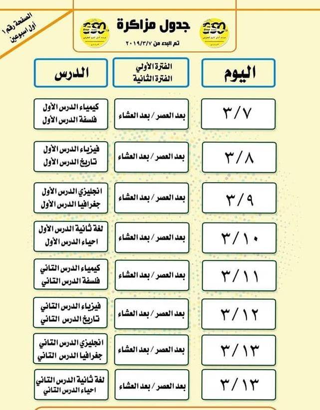 تفن ن فن ومرح بالعربي أحلى جداول لتنظيم الوقت لأطفال الابتدائي Kids Planner Islamic Kids Activities Muslim Kids Activities