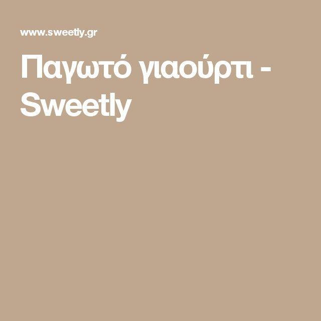 Παγωτό γιαούρτι - Sweetly