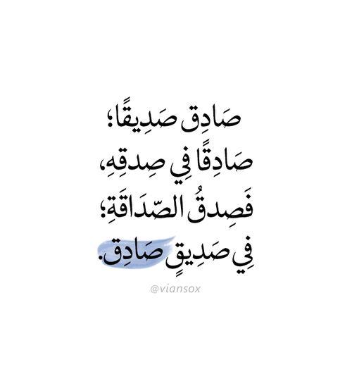 عربي بالعربي كلمات كلام اسلاميات اسلام تمبلر تمبلريات صباح الخير ايات ادعية دعوة دعاء اسل Life Quotes Words Arabic Jokes