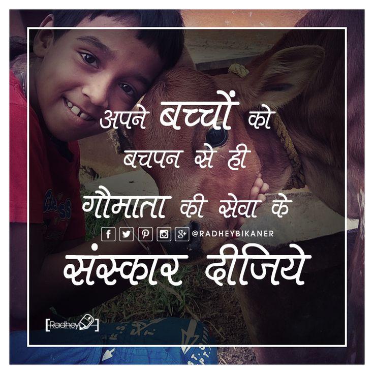 बाल दिवस की आप सभी देशवासियों को शुभकामनाएं बच्चे ही देश का भविष्य होते हैं #radheybikaner #गौ_माता #गौ #माता #radhey #bikaner #Krishna