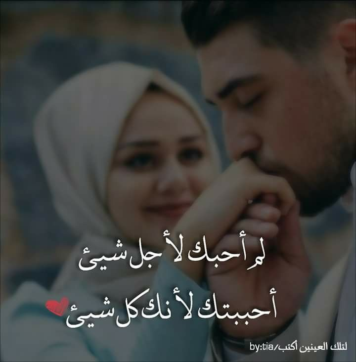 هيما حبيب قلبي والله Romantic Words Love Words Arabic Love Quotes