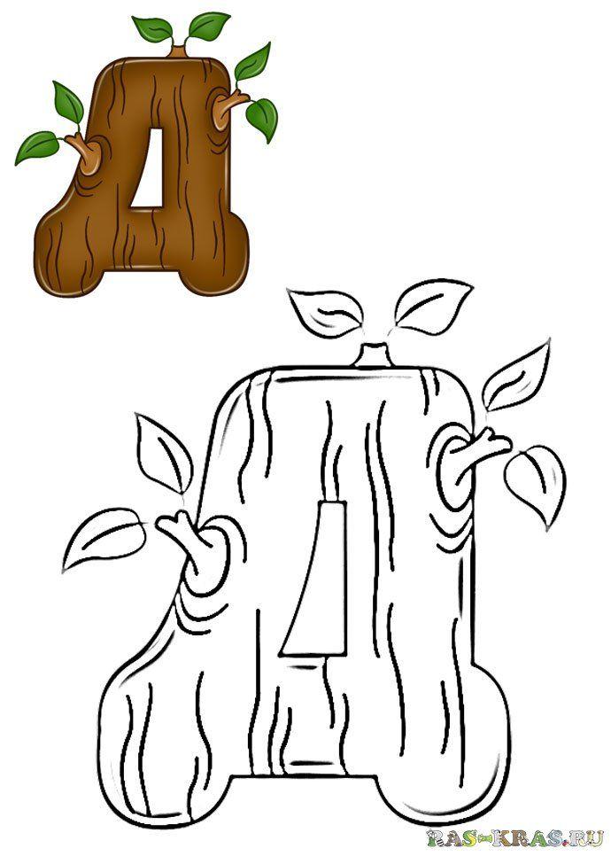 Раскраска буквы Д