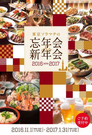 忘年会&新年会は東京ソラマチで!![ご予約受付中]  イベント・キャンペーン 東京ソラマチ