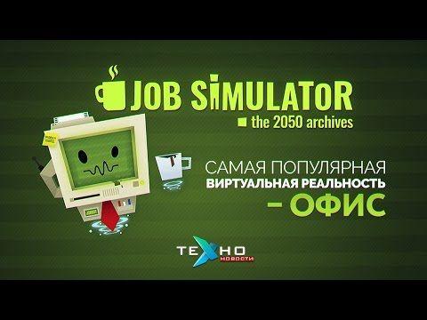 Самая популярная виртуальная реальность – ОФИС (Job Simulator)! (Техно.Новости) - YouTube