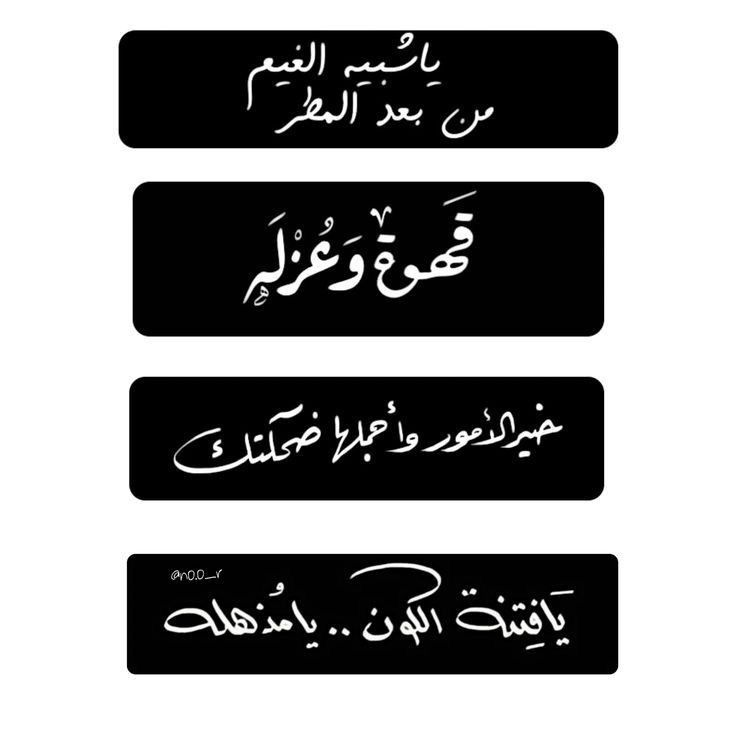 خلفيات سناب رياكشن سكرابز Love Quotes Funny Love Smile Quotes Love Quotes Wallpaper