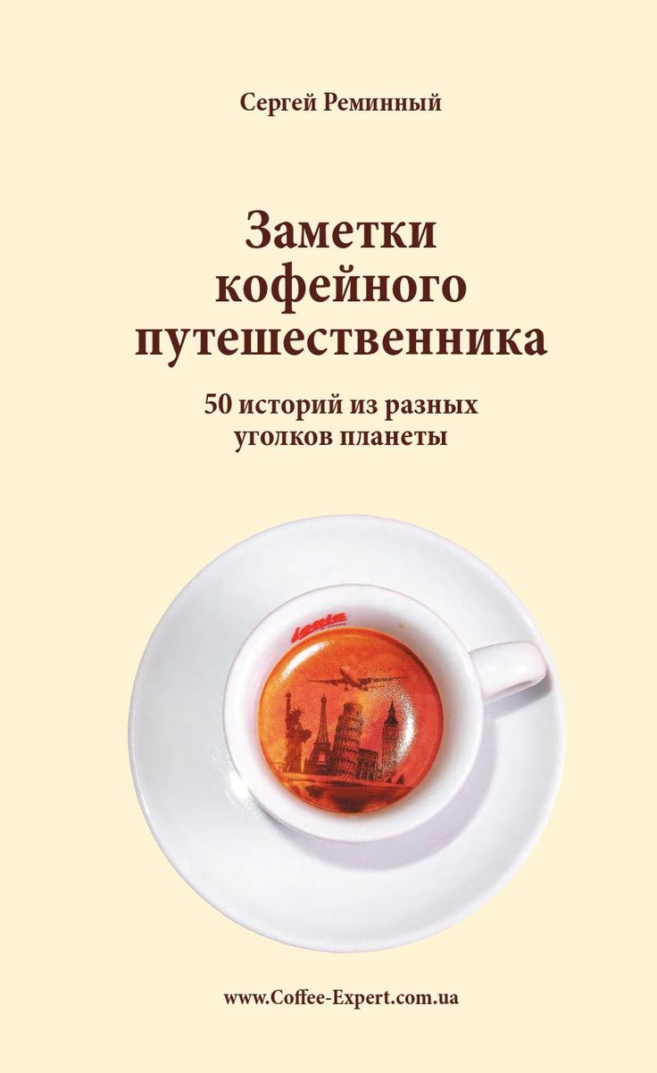 """Книга """"Заметки кофейного путешественника"""" by serge reminny - issuu"""