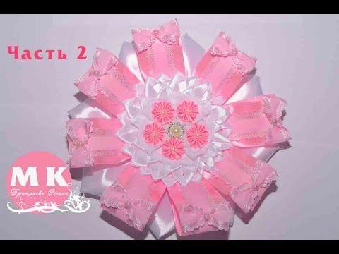 Мастер-класс Канзаши.Нарядный Бант Канзаши на выписку из роддома.Часть2/Elegant bow - YouTube