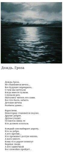 Дождь гроза