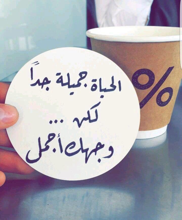 الحياة حلوة بس نفهمها Funny Arabic Quotes Wonder Quotes Beautiful Arabic Words