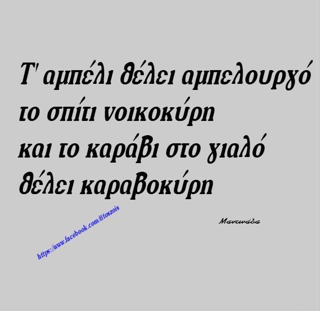 https://www.facebook.com/titoszois