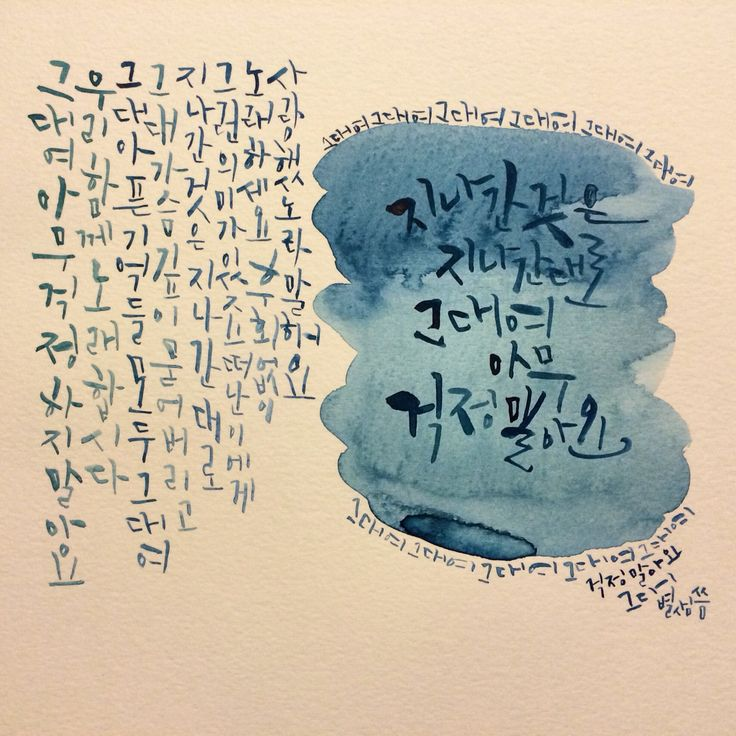 Calligraphy by Byulsam - 걱정말아요 그대