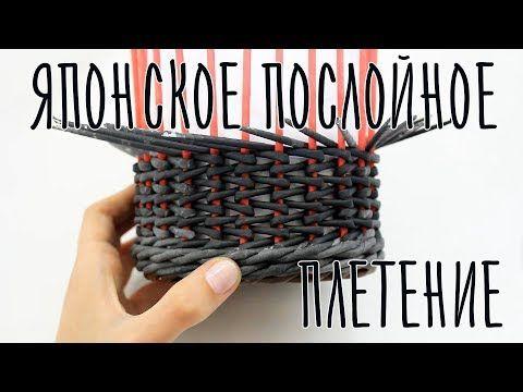 Японское послойное плетение - YouTube