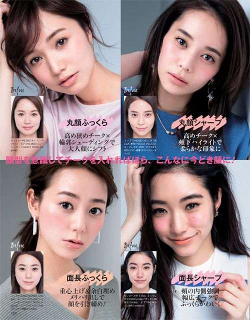 チークは顔の形で似合う色と入れ方が違う!4つの顔型別攻略法 - Yahoo! BEAUTY