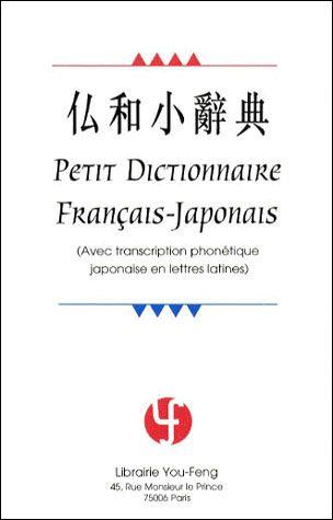 Petit dictionnaire français-japonais