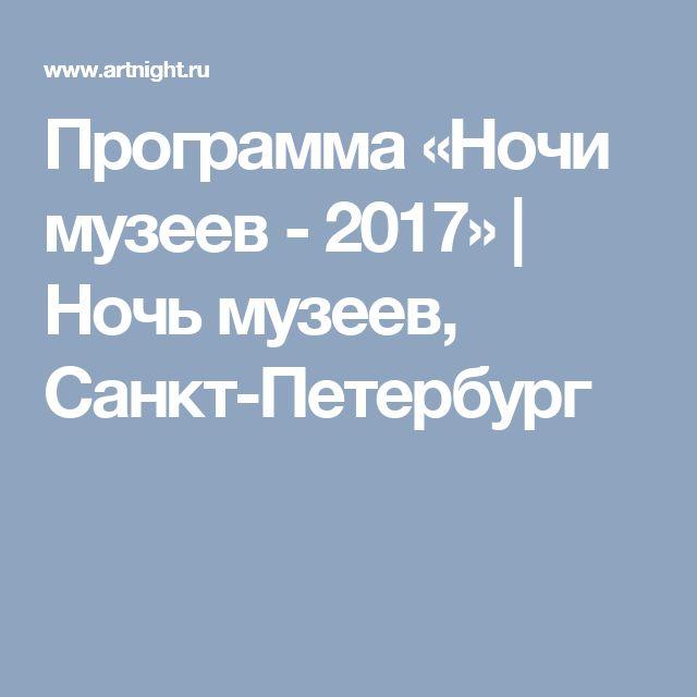 Программа «Ночи музеев - 2017» | Ночь музеев, Санкт-Петербург